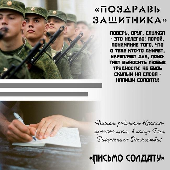Пожелание солдату и его родителям